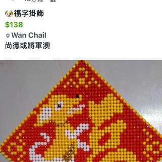 狗年福字掛飾