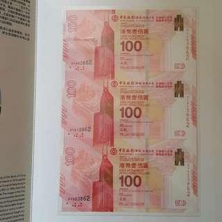 中銀百年紀念鈔三連鈔一套