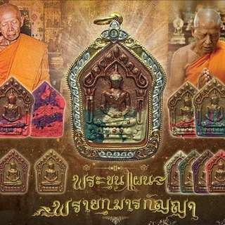 Phra Khun Paen Prai Kanya Prai Kuman LP Jon Wat Bunyarit
