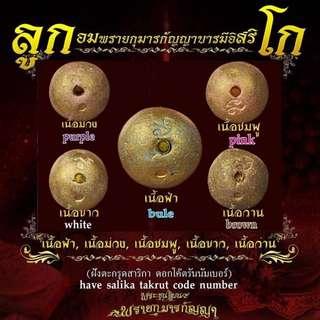 Loop Om Prai Kanya Prai Kuman LP Jon Wat Bunyarit