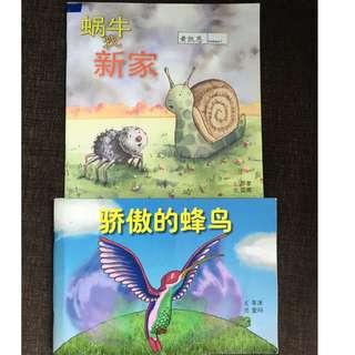 Preschool Chinese readers