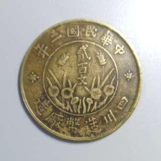 民國二年 四川造幣廠造 貳百文 銅幣