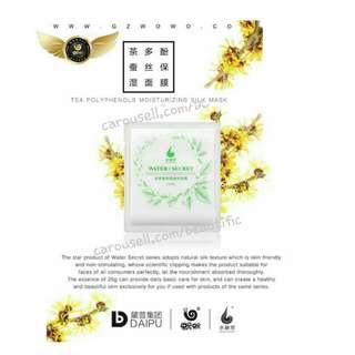 100% Original WOWO Water Secret Tea Polyphenols Moisturizing Silk Mask (5pcs in box)