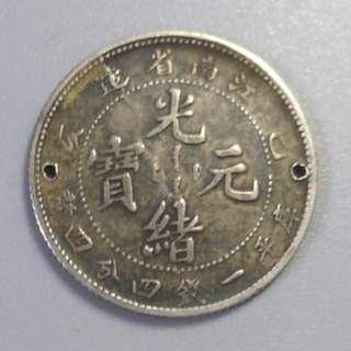 江南省造 光緒元寶 一錢四分四厘 (鑽了2小洞)