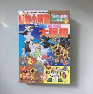 Pokémon 寵物小精靈大圖鑑