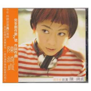 陈绮贞 Cheer Chen Qi Zhen: <还是会寂寞> CD + OBI (附侧标)