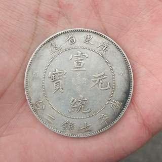广东宣统元宝/七钱二