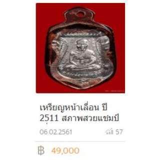 LP Thuad, Wat Chang Hai, 2511