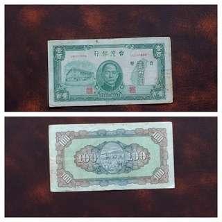 35年舊台幣壹百圓