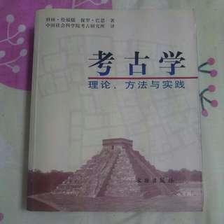 书名:考古学(理论、方法与实践)