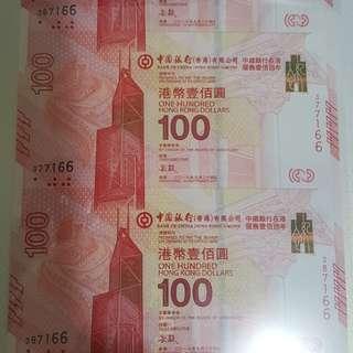 中銀100週年記念鈔三連張及二單張