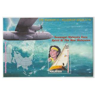 Malaysia 2000 New Millennium (3rd Issue) MS Mint MNH SG #MS866b