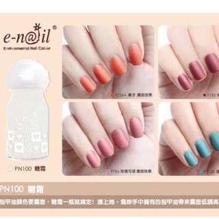 全新 E-nail 水指甲 PN100 糖霜