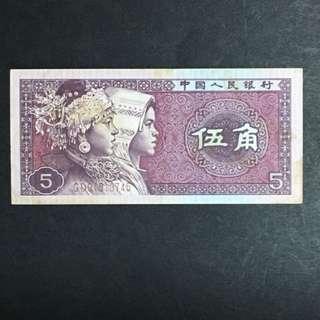China 5 jiao F