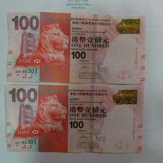 【全新鈔】兩同號 匯豐HSBC$100 紀念日號碼:18年03月01日 例如:結婚紀念日、 拍拖/相識紀念日、 100歲生日…… QC & QH 180301 - 180301