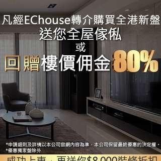香港一手新盤回贈樓價佣金80%