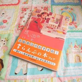 日本Licca wataru書古董vintage Blythe