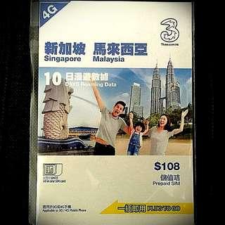 新加坡 馬來西亞 10日 4G 無限上網卡