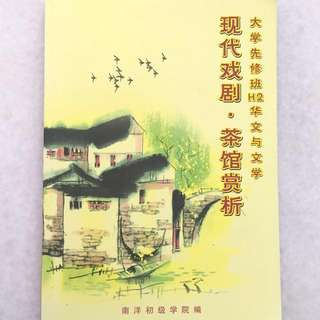 Chinese Literature Text #1