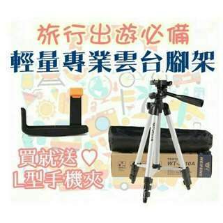 🚚 輕量專業雲台腳架 相機腳架 手機腳架 三腳架 支架 附背帶 腳架