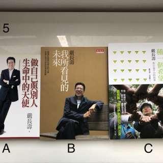 Chinese books 中文書商業類