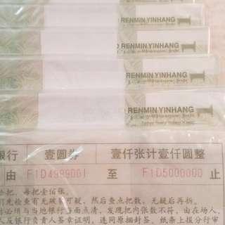 1999年人民幣壹圓U N C一千張連號冇抽號,包括999999&000000各一張。