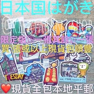日本限定明信片 Japanese Postcards