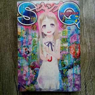 JUMP SQUARE AnoHana Cover Magazinr