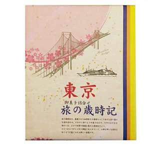 東京旅遊時記雜錦菓子