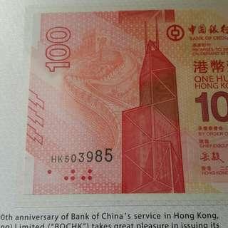 中銀百年紀念鈔單鈔