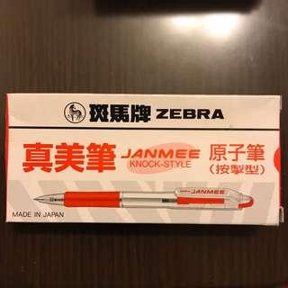 斑馬牌真美筆 Zebra JANMEE KNOCK STYLE 原子筆(紅色)