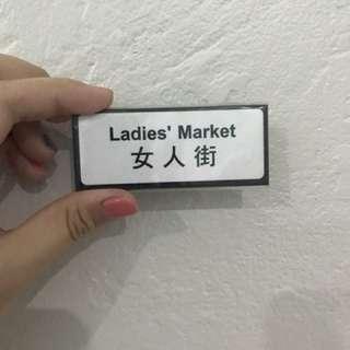 女人街 Magnet