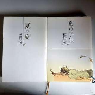 Natsu no Shio + Natsu no Kodomo - Eda Yuri [Japanese, Hardcover Tankobon Novel]