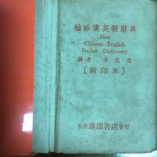 汉英字典 (Chinese - English pocket dictionary)