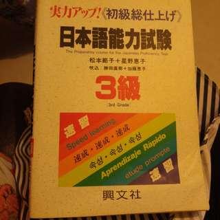 日本語能力試驗3級