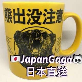 """經典北海道""""熊出沒注意""""杯🐻,(日本直送✈️)"""