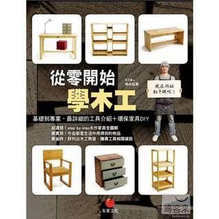 (省$24)<20120501 出版 8折訂購台版新書>從零開始學木工:基礎到專業,最詳細的工具介紹+環保家具DIY, 原價 $120 特價 $96