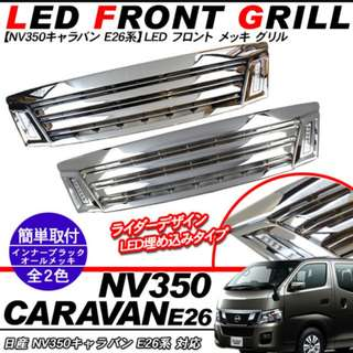 NV350 LED Front Grill