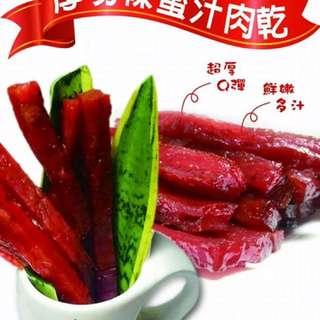🚚 台中阿奇師 招牌蜜汁厚切豬肉條