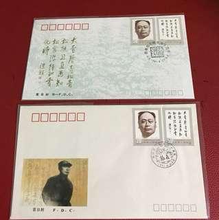 China stamp 1991 J181 2 FDC