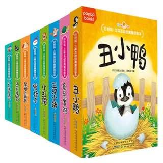 3D Pop-up Children Books