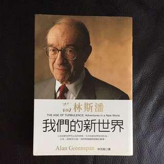 我們的新世界 (The Age Of Turbulence) - 艾倫·葛林斯潘 (Alan Greenspan)