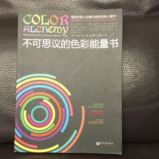 不可思議的色彩能量書 (Color Alchemy) - 杰米·琳 (Jami Lin)