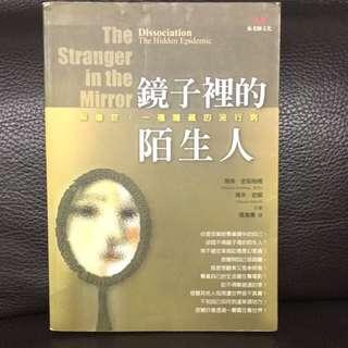 鏡子裡的陌生人 (The Stranger In The Mirror) - 瑪琳·史坦柏格 (Marlene Steinberg) 瑪辛·史諾 (Maxine Schnall)