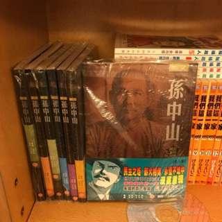 孫中山 孫威軍 2002年,文化傳信,全套六本。