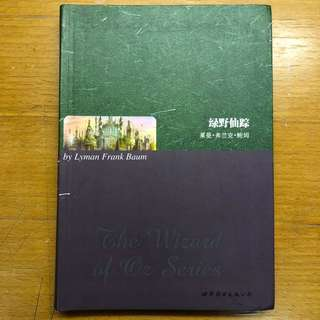 The Wizard of Oz Series 绿野仙踪