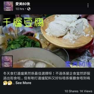 千層凍豆腐 (百福豆腐)