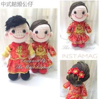 中式結婚公仔