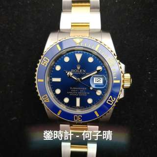 Rolex 116613LB 金鋼 放射藍面 亂碼藍光 行貨888 全套齊 95%新淨 2015年錶還在保養期中