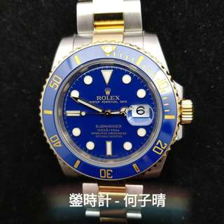 Rolex 116613LB 金鋼藍藍 實色藍面 藍光 全套齊 95%新淨 已停產款 極有收藏價值